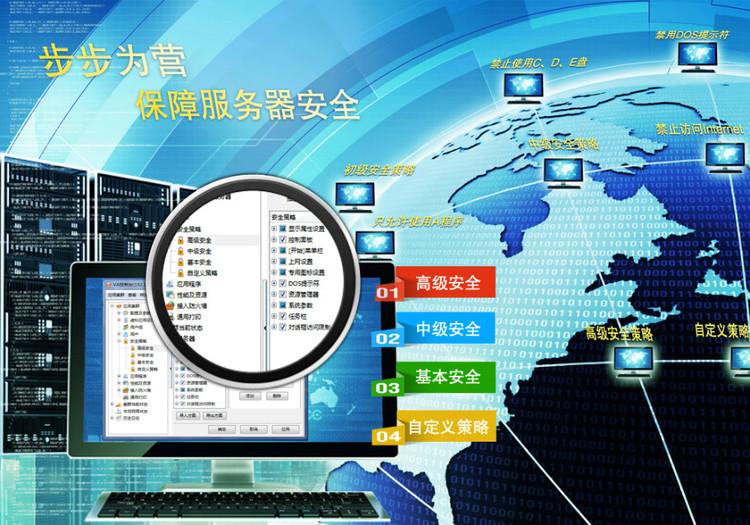 步步为营,保障服务器安全-VA强大安全策略解析 - 李月 - VA虚拟应用管理平台-虚拟化应用专家
