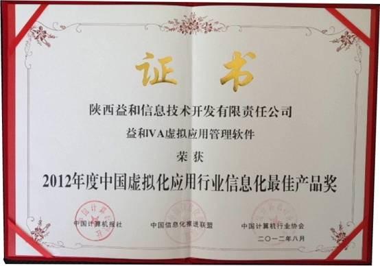 益和VA获第四届中国信息化最佳产品奖 - 益和虚拟应用 - 益和虚拟应用